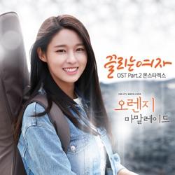 Orange Marmalade (Original Television Soundtrack), Pt. 2 - Single album reviews, download
