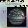 BIRD (EXO PLANET #5 - EXplOration - in JAPAN) - Single album lyrics, reviews, download