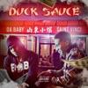 Duck Sauce - Single album lyrics, reviews, download