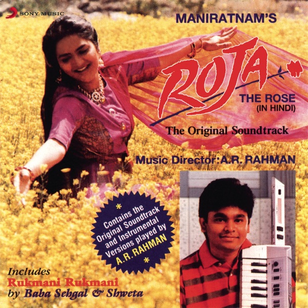 Roja By S P Balasubrahmanyam K S Chitra Song Lyrics She is a recipient of six national film awards, seven filmfare awards south and 35 different state film awards. song lyrics