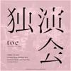 独演会 'DOKU-EN-KAI' (Deluxe Video Edition) by toe album lyrics