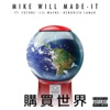 Buy the World (feat. Lil Wayne, Kendrick Lamar & Future) song lyrics