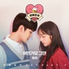 Luvpub (Original Soundtrack), Pt. 3 - Single album lyrics, reviews, download