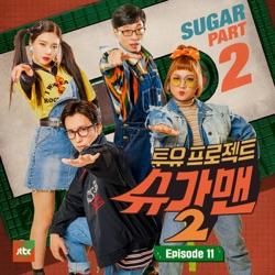 Sugar Man2, Pt. 11 - Single album reviews, download