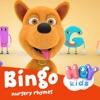 Bingo (Song for Kids) - Single album lyrics, reviews, download