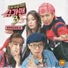 Sugar Man 3 : EPISODE. 8 - EP album lyrics, reviews, download