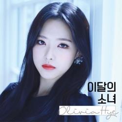 Olivia Hye - Single album reviews, download