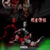 Real Spill (feat. Rylo Rodriguez) - Single album lyrics, reviews, download