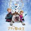 Frozen (Japanese Original Motion Picture Soundtrack) album lyrics, reviews, download