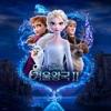Frozen 2 (Korean Original Motion Picture Soundtrack) album lyrics, reviews, download