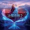 Frozen 2 (Mandarin Original Motion Picture Soundtrack) album lyrics, reviews, download
