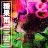 Candy Rain - Single album lyrics, reviews, download