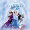Frozen 2 (Japanese Original Motion Picture Soundtrack) album lyrics, reviews, download