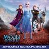 Frozen 2 (Kazakh Original Motion Picture Soundtrack) [Deluxe Edition] album lyrics, reviews, download