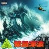 Emergency Tsunami (Bonus Version) album reviews