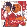 Bajo Cero (feat. MadeinTYO) - Single album lyrics, reviews, download