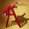 MyBoi (TroyBoi Remix) - Single album lyrics, reviews, download