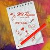 Mil Razones (feat. Sech) - Single album lyrics, reviews, download